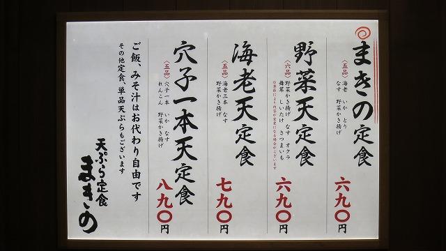 天ぷら定食 まきの (1)