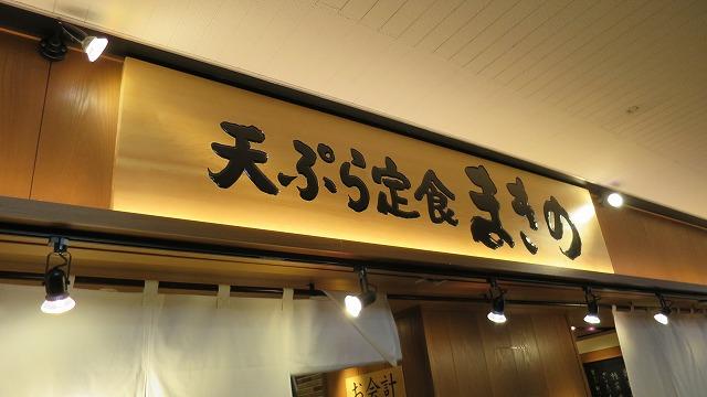 天ぷら定食 まきの (16)