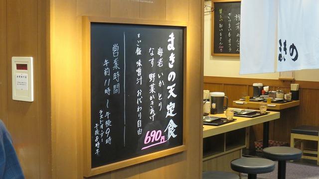 天ぷら定食 まきの (15)