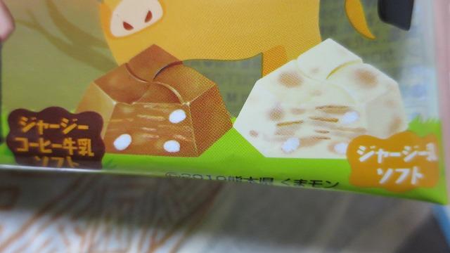 チロル ジャージー牛乳 (7)