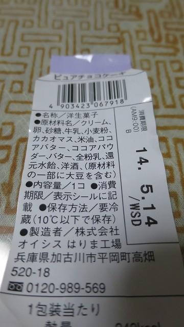 ピュアチョコ (2)