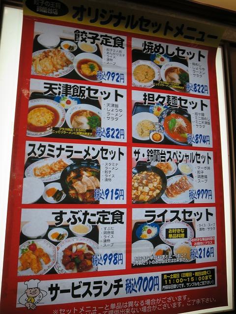 餃子の王将(鈴蘭台店) (2)