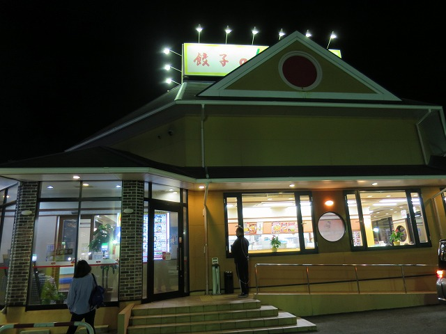 餃子の王将(鈴蘭台店) (1)