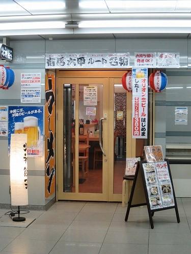 北神餃子 (1)