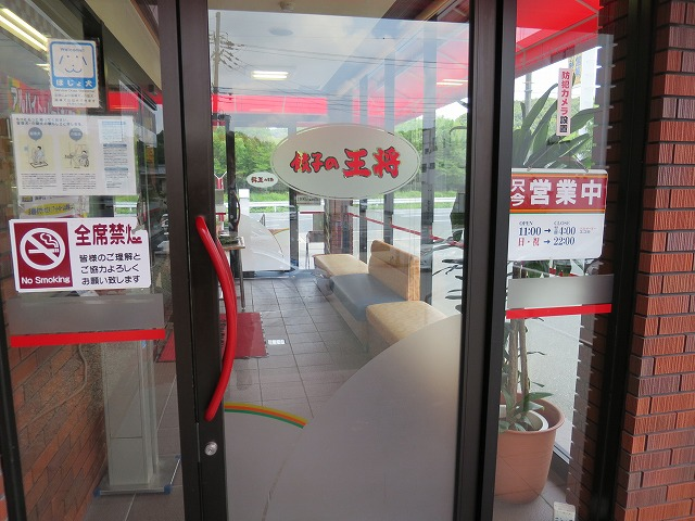 20140720 餃子の王将(西宮北インター店) (6)