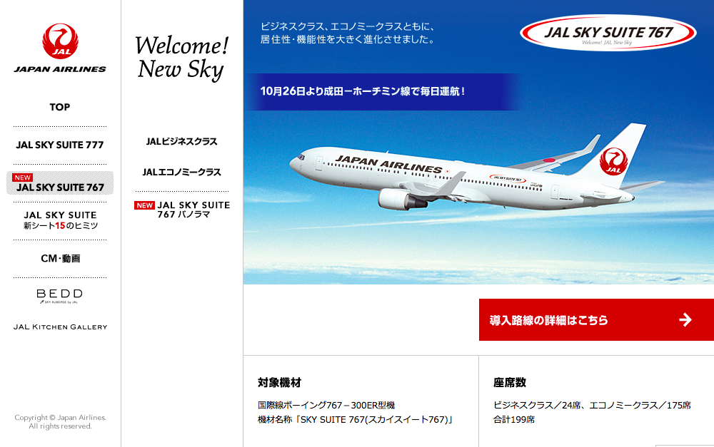 jal001.png