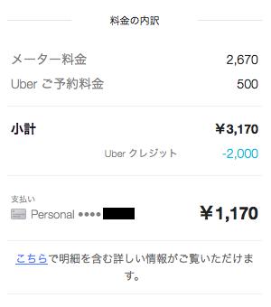 uber005.png