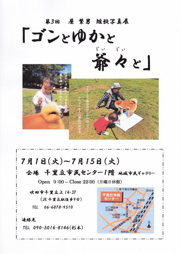 縮小 大阪 短歌写真展 画像