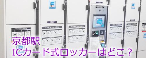 京都駅のICカード式コインロッカー