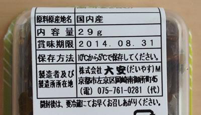 20140628_5.jpg