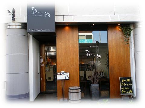 140511shizukanoumi1.png