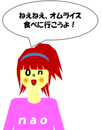 140629omu1.png