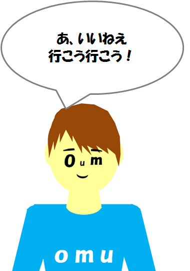 140629omu2.png