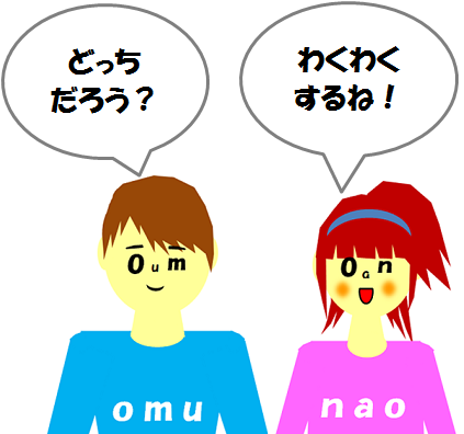 140630omu1.png