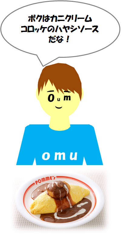 140703omu11.png