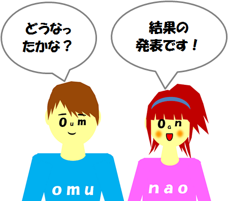 140703omu8.png