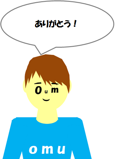 140709omu1.png