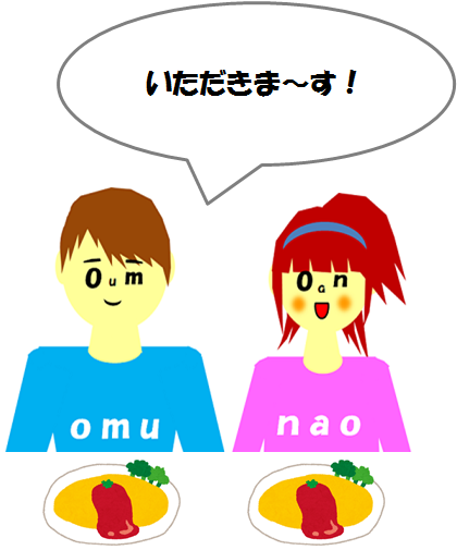140709omu3.png