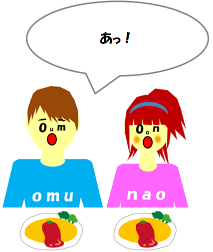 140720omu1.png