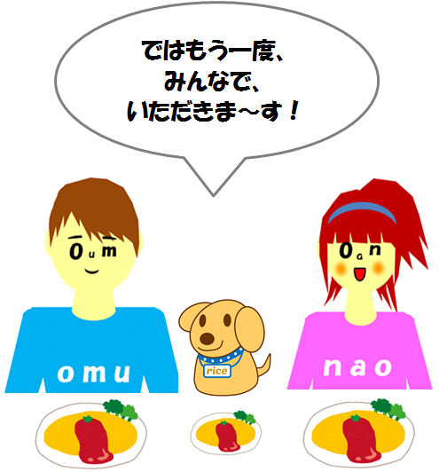 140720omu3.png