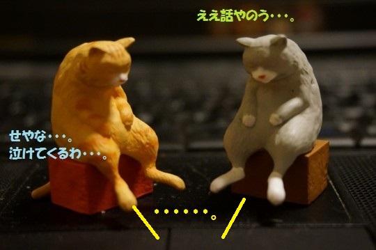 ざんねんなしっぽ1-14