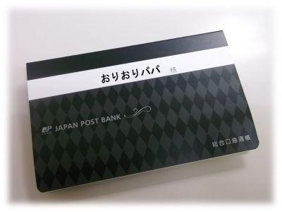 NEWゆうちょ銀行通帳