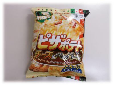 カルビー 期間限定 ピザポテト チーズ&ペッパー味