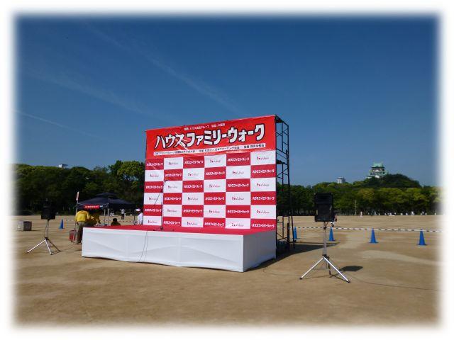 ハウス ファミリーウォーク 大阪城公園大会 2014