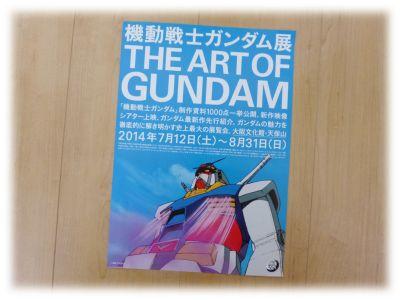 「機動戦士ガンダム展」THE ART OF GUNDAM