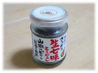桃屋の「さあさあ生七味とうがらし 山椒はピリリ結構なお味」