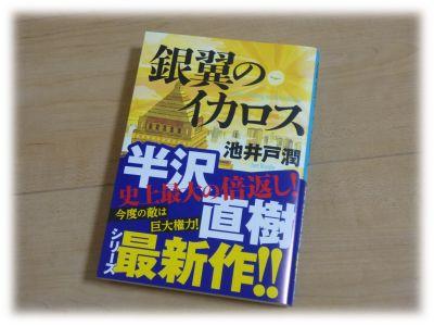 銀翼のイカロス/池井戸潤
