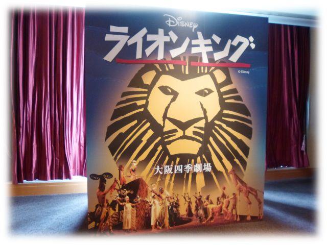 ライオンキング 大阪公演