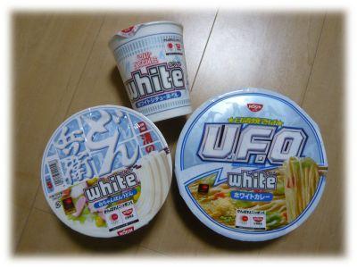 whiteシリーズ