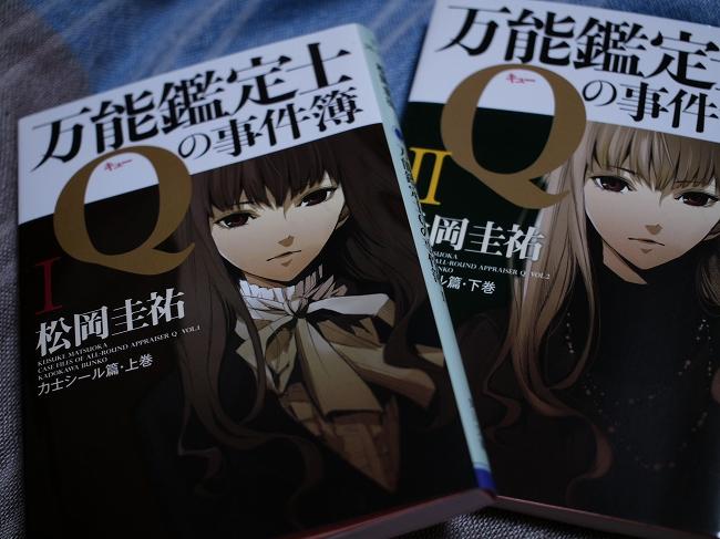 matsuokakeisuke_q-kantei_01.jpg
