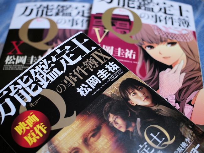 matsuokakeisuke_q-kantei_02.jpg
