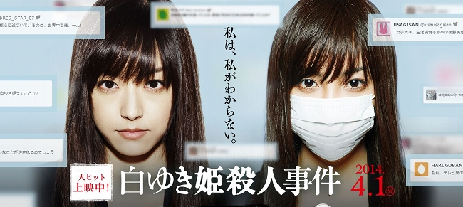 shirayuki-movie_01.jpg
