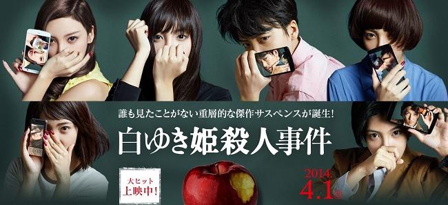 shirayuki-movie_02.jpg