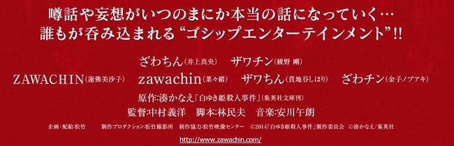 shirayuki-movie_03.jpg