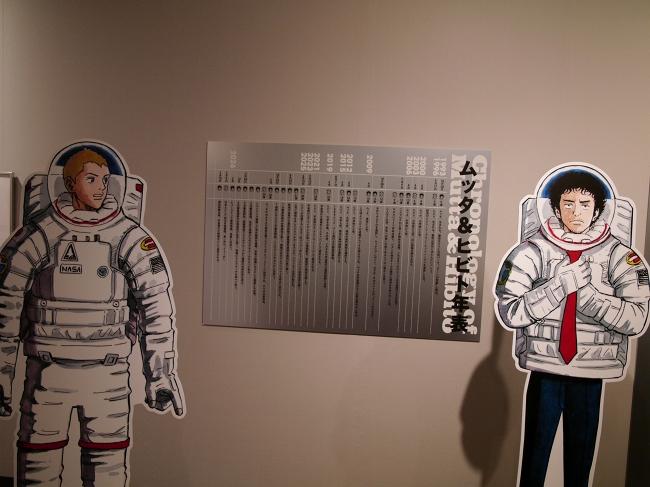 space-bros_bunpaku_005.jpg