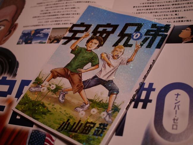 uchukyodai-movie.jpg