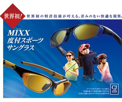 mixx_main_img.jpg