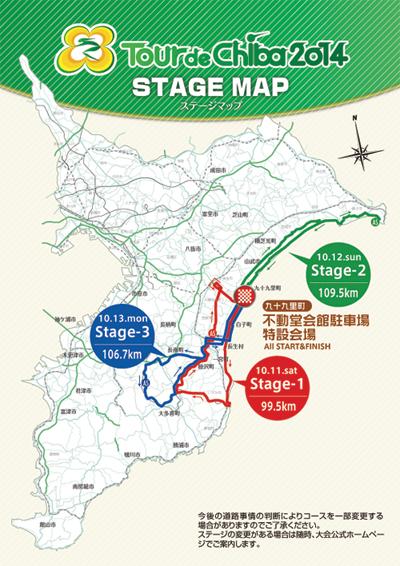 tour_de_chiba2014_MAP.jpg
