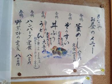 AigamoKinaiya_002_org.jpg