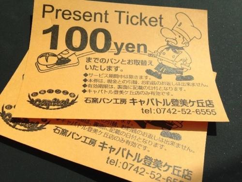 CapitalTomigaoka_200_org2.jpg