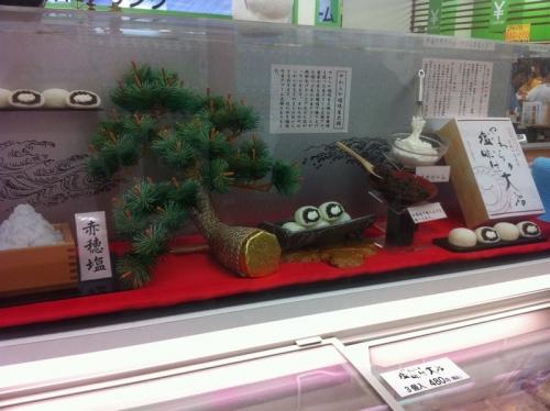 Chitoseya_002_org.jpg