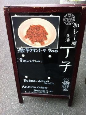Choji_000_org.jpg