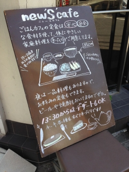 EsakaNewsCafe_001_org.jpg