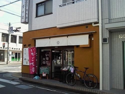 FujiideraYoshinoya_001_org.jpg