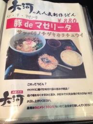 FujinomoriTaiga_001_org.jpg