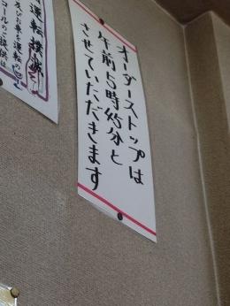 HigashiyamaMarushin_006_org.jpg